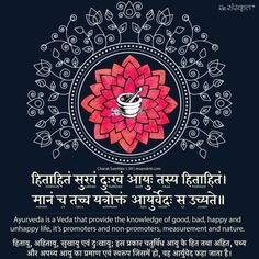 Sanskrit Verses on Health: his article provides 10 in-depth insights and action points from Ayurveda that if turned into habits can significantly improve your health. Sanskrit Quotes, Sanskrit Mantra, Gita Quotes, Vedic Mantras, Hindu Mantras, Sanskrit Words, Meditation Art, Chakra Meditation, Ayurveda What Is