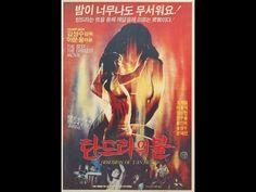 오혜림,임성민,마흥식,전무송 - 탄드라의 불(1984년)