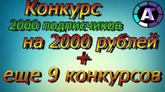 КОНКУРС НА 2000 РУБЛЕЙ!🔴КАК ЗАРАБОТАТЬ В ИНТЕРНЕТЕ 2000 РУБЛЕЙ БЕЗ ВЛОЖЕ...