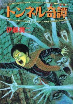 トンネル奇譚 (眠れぬ夜の奇妙な話コミックス):朝日ソノラマ ISBN-10: 4257903295 ISBN-13: 978-4257903291 Daddy Aesthetic, Aesthetic Art, Aesthetic Anime, Manga Art, Manga Anime, Yandere Manga, Anime Art, Japanese Art, Tattoo Japanese