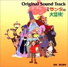Shounen Santa no Daibouken! 少年サンタの大冒険! 1996