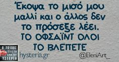 Funny Greek Quotes, Funny Qoutes, English Quotes, True Words, Funny Photos, Sarcasm, Jokes, Lol, Sour Cream