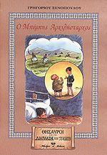 Ο ΜΠΕΜΠΗΣ ΑΡΧΙΛΗΣΤΑΡΧΟΣ ( ΘΗΣΑΥΡΟΙ ΑΠ ΤΗ ΔΙΑΠΛΑΣΗ ΤΩΝ ΠΑΙΔΩΝ Good Books, Baseball Cards, Children, Young Children, Boys, Kids, Great Books, Child, Kids Part
