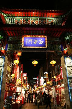 Chinatown, Kobe, Japan 南京町