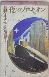 天球儀文庫2 長野まゆみ 夜のプロキオン