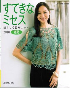 Croche and the trico Fri, Sun's crochet and knitting