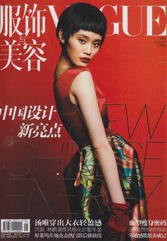 VOGUE China February 2012 Issue Cover #SLVR #vogue #china