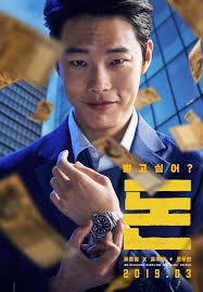 Money (2019) HD | Монгол хэлээр New Movies