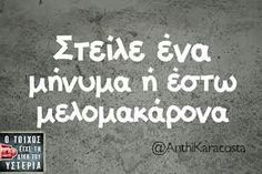 Hahaha Words Quotes, Sayings, Funny Greek, Funny Statuses, Try Not To Laugh, Greek Quotes, True Words, Laugh Out Loud, Funny Quotes