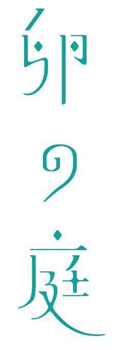 埋め込み Typography Design, Logo Design, Lettering, Typographie Logo, Japan Logo, Cyberpunk City, Japanese Typography, Typo Logo, Game Logo