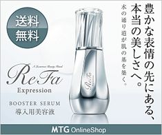 ReFa ブースターセラム