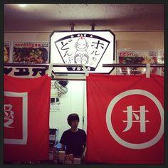 ドンブリ マルナカ is a Japanese Restaurant in 神戸市中央区, 兵庫県, Japan popular with Sports Fans, Intellectuals.