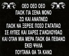 ΟΕΟ ΟΕΟ ΟΕΟ σύνθημα Thessaloniki, Cards Against Humanity