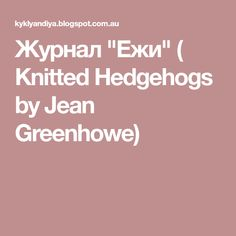 "Журнал ""Ежи"" ( Knitted Hedgehogs by Jean Greenhowe)"