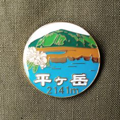 平ガ岳 〈百名山〉