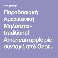 Παραδοσιακή Αμερικανική Μηλόπιτα - traditional American apple pie συνταγή από George Adamides - Cookpad American Apple Pie, Traditional