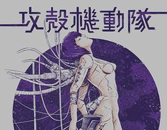"""Check out new work on my @Behance portfolio: """"Ghost in the Shell"""" http://be.net/gallery/45163459/Ghost-in-the-Shell"""