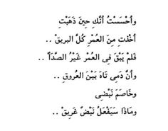 Quotes For Book Lovers, Ali Quotes, Quran Quotes, Mood Quotes, True Quotes, Islamic Love Quotes, Arabic Quotes, Love Quotes Photos, Spirit Quotes