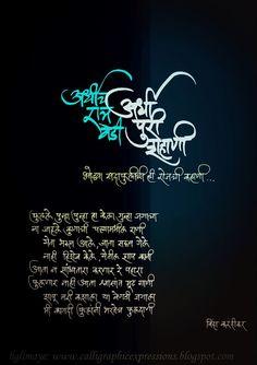 Marathi Calligraphy By Bglimye Poetry Marathi