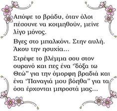 Christus Pantokrator, Greek Symbol, Orthodox Icons, Greek Quotes, Wish, Clever, Prayers, Inspiration, Sky