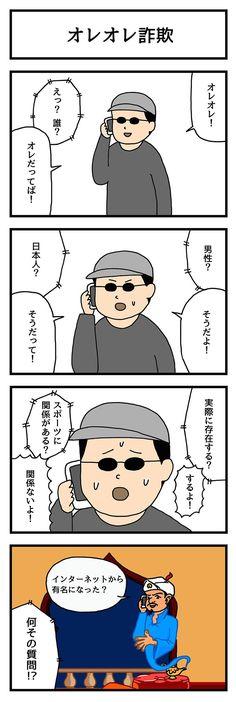 【日本語喋ってるからって日本人とは限らない!】実際には こういう連中は「日本に密入国して来た朝鮮人犯罪者とその子孫」が多いからね!!!!!
