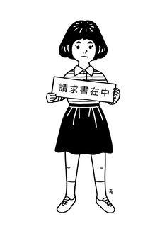 Nimura daisuke Web|Artworks on tumblr - 請求書在中
