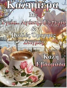 Good Morning, Tea Cups, Anna, Buen Dia, Bonjour, Good Morning Wishes, Cup Of Tea