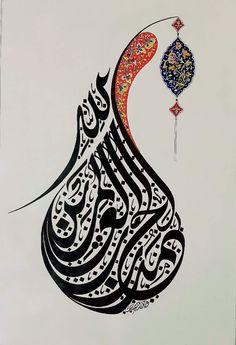 الخطاط العراقي وائل رمضان. خط السنبلي الحديث