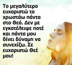✝ Unique Quotes, Amazing Quotes, Inspirational Quotes, Religion Quotes, Reality Of Life, God Loves Me, Greek Quotes, Jesus Quotes, Book Quotes