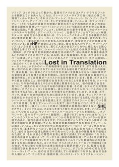 Lost in translation minimalist poster