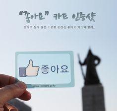 페이스북 좋아요 카드 인증샷 남기기^^ http://like.facebookpage.co.kr 놓치고 싶지 않은 순간에는 좋아요 카드와 함께 하세요~
