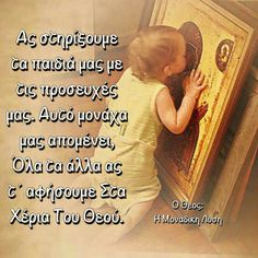 Greek Quotes, Christian Faith, Spiritual Quotes, Prayers, Spirituality, Education, Words, Pictures, Spirituality Quotes