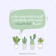 Calligraphy Quotes Love, Quran Quotes Love, Arabic Love Quotes, Islamic Inspirational Quotes, Words Quotes, Morning Quotes Images, Morning Greetings Quotes, Iphone Wallpaper Quotes Love, Islamic Quotes Wallpaper