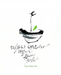 Zen Painting, Korean Words, Tinta China, India Ink, Zen Art, Caligraphy, Haiku, House Colors, Diy And Crafts