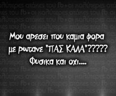 Images and videos of greek quotes Best Quotes, Funny Quotes, Greek Quotes, Greeks, Christmas Quotes, Life Is Beautiful, Athens, Laughter, My Life