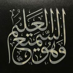 Calligraphy Course, Arabic Calligraphy Art, Allah, Name Wallpaper, Business Card Psd, Graphic Design Art, Various Artists, Fractals, Alphabet