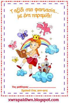 """""""Ταξίδι στη Χώρα...των Παιδιών!"""": """"Ταξίδι στη φαντασία...με ένα παραμύθι!"""" - Ζωγράφισε ό,τι σε εντυπωσίασε περισσότερο στην ιστορία που διάβασες... Princess Peach, Crafts For Kids, Classroom, Education, School, Blog, Fictional Characters, Crafts For Children, Class Room"""