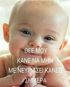 Funny Greek Quotes, Greek Memes, Funny Picture Quotes, Funny Photos, Funny Images, Everyday Quotes, Funny Babies, Funny Comics, Funny Cute