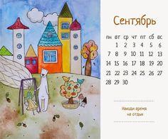 Милый календарь на 2015 от художницы Rita Haak SKRMASTER.BY — Handmade ярмарка Беларусь