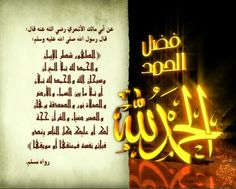 Most Beautiful Examples Of Calligraphy in Islamic Art | Lava360
