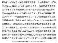 新しいYouTubeチャンネルでレビューとハウツーを無料公開 http://yokotashurin.com/youtube/review-howto.html