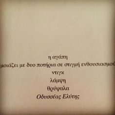 Find images and videos about quotes, greek quotes and greek on We Heart It - the app to get lost in what you love. Poem Quotes, Movie Quotes, Poems, Life Quotes, Greece Quotes, Favorite Quotes, Best Quotes, The Words, English Quotes