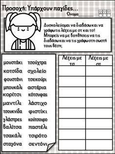 Greek Language, Speech And Language, First Grade Activities, Activities For Kids, Greek Writing, Learn Greek, Learning Process, Language Activities, Math For Kids