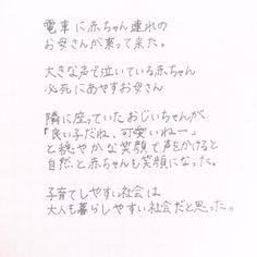 いいね!458件、コメント17件 ― あん子さん(@ann_21r)のInstagramアカウント: 「♡ お昼のつぶやき ・ その光景を見ていた周りの乗客も みんな思わず笑顔になっていた✨ ・ たった一言でみんなが優しい気持ちになれるんだなぁ☺️ ・ ・ #手書きツイート…」 Japanese Handwriting, Cute Handwriting, Cursive, Math, Instagram Posts, Mathematics, Math Resources, Early Math, Cursive Handwriting