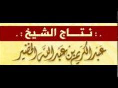 شرح كتاب الفتن للشيخ عبدالكريم الخضير الشريط الأول
