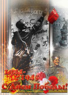 Открытка Поздравления с днем Победы 9 мая!