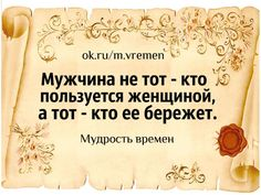 (90) Одноклассники Wise Quotes, Book Quotes, Inspirational Quotes, Destin, Gratitude Quotes, Motivational Phrases, Life Philosophy, Love Poems, Amazing Quotes