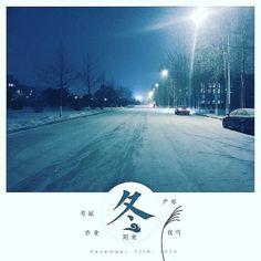 在这个城市雪不是一个值得期待的事物#snow #night #evening #school #cold #light #winter #snowy #iphoneography #iphonegraphy #f4f #f4follow #campus #road #university