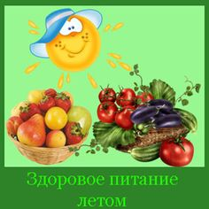 Особенности здорового питания летом.