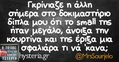 Γκρίνιαζε η άλλη σήμερα στο δοκιμαστήριο Funny Picture Quotes, Funny Photos, Best Quotes, Life Quotes, Funny Greek, Greek Quotes, True Words, Just For Laughs, Funny Moments
